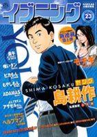 Cover_vol23