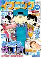 Cover_vol24